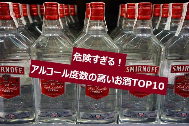 アルコール 度数 の 高い お 酒